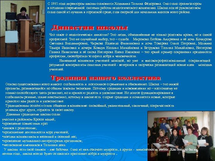 С 1985 года директором школы становится Ходыкина Татьяна Фёдоровна. Она стала организатором в создании