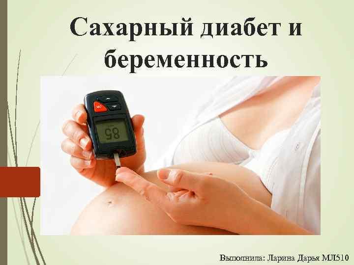 Беременность и сахарный диабет статьи