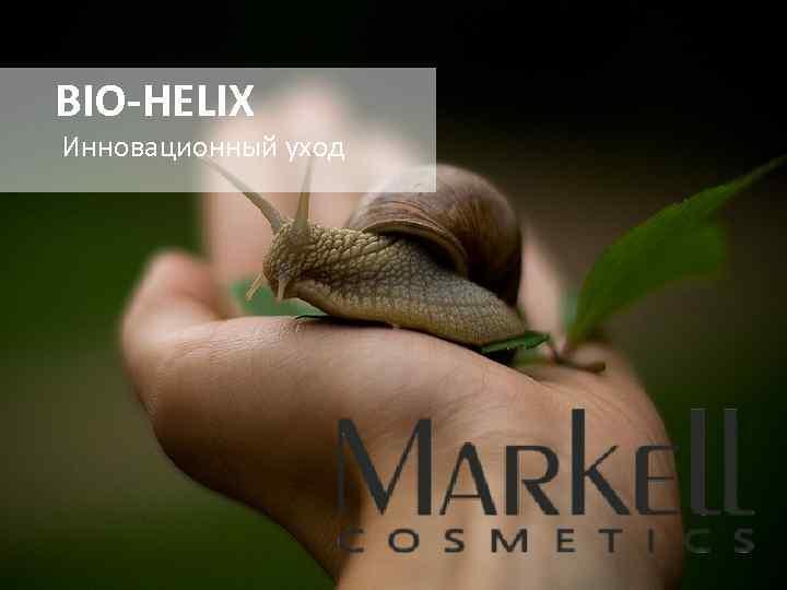 BIO-HELIX Инновационный уход