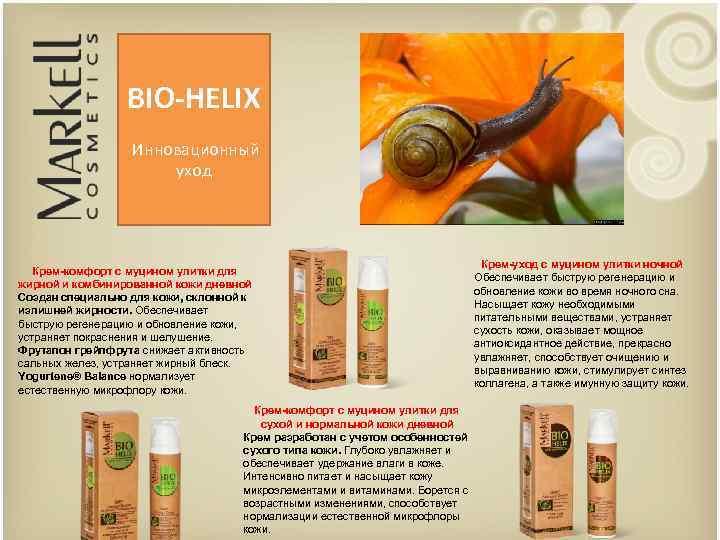 BIO-HELIX Инновационный уход Крем-комфорт с муцином улитки для жирной и комбинированной кожи дневной Создан