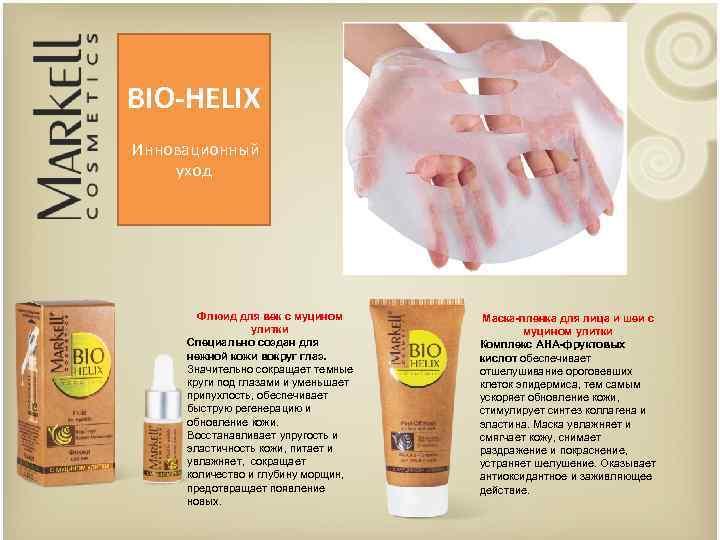 BIO-HELIX Инновационный уход Флюид для век с муцином улитки Специально создан для нежной кожи