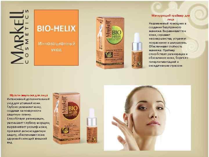 BIO-HELIX Инновационный уход Мульти-эмульсия для лица Интенсивный дополнительный уход для уставшей кожи. Глубоко увлажняет