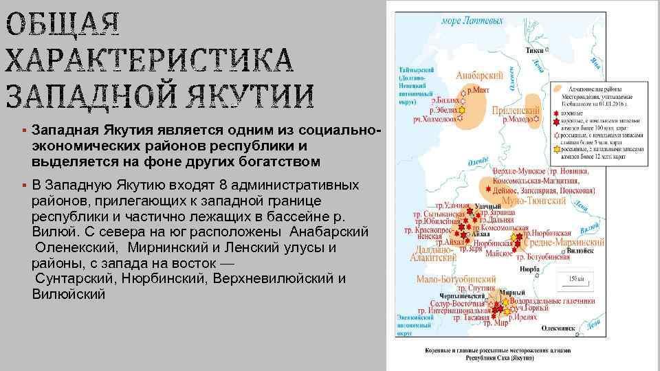 § Западная Якутия является одним из социально- экономических районов республики и выделяется на фоне