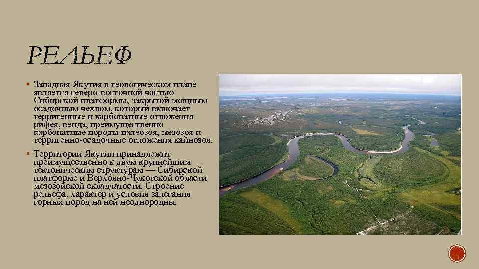 § Западная Якутия в геологическом плане является северо-восточной частью Сибирской платформы, закрытой мощным осадочным