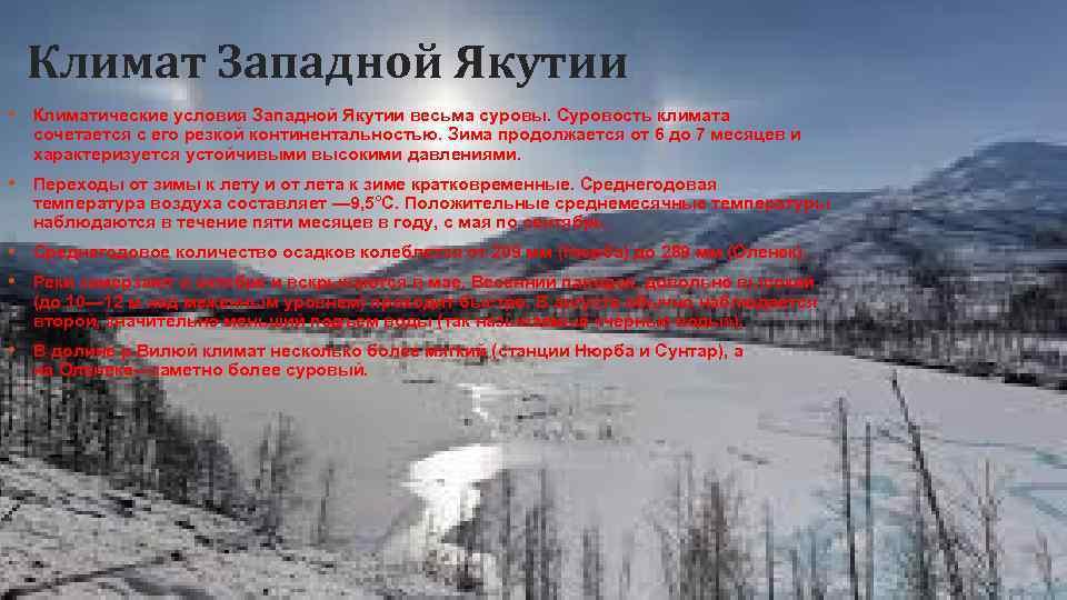 Климат Западной Якутии • Климатические условия Западной Якутии весьма суровы. Суровость климата сочетается с