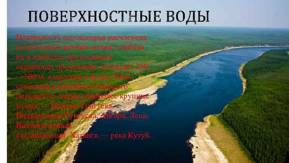 Поверхность плоскогорья расчленена густой сетью речных долин; глубина их в наиболее приподнятых окраинных провинциях