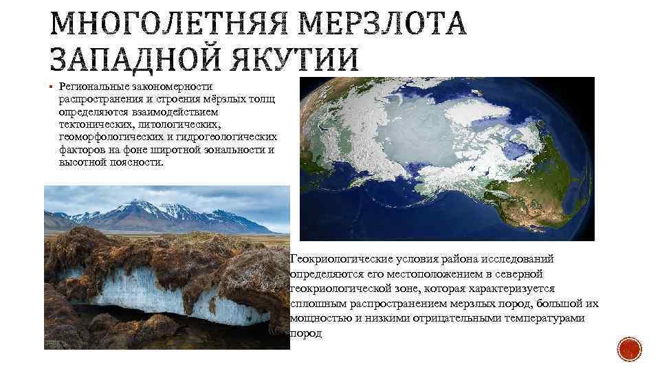 § Региональные закономерности распространения и строения мёрзлых толщ определяются взаимодействием тектонических, литологических, геоморфологических и