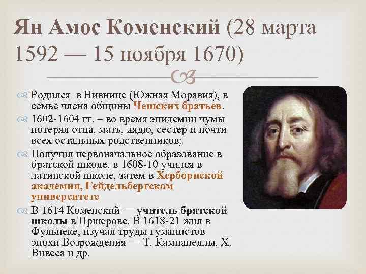 Материнской основные идеи шпаргалка шщколы каменский ян