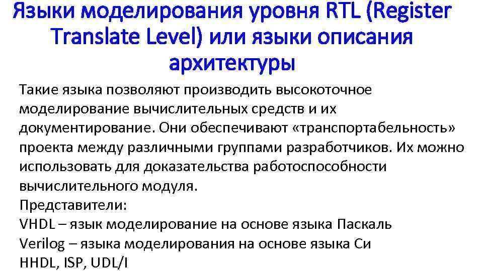 Языки моделирования уровня RTL (Register Translate Level) или языки описания архитектуры Такие языка позволяют