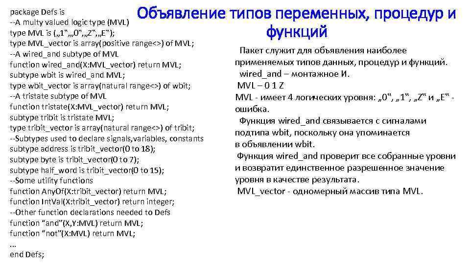 Объявление типов переменных, процедур и функций package Defs is --A multy valued logic type