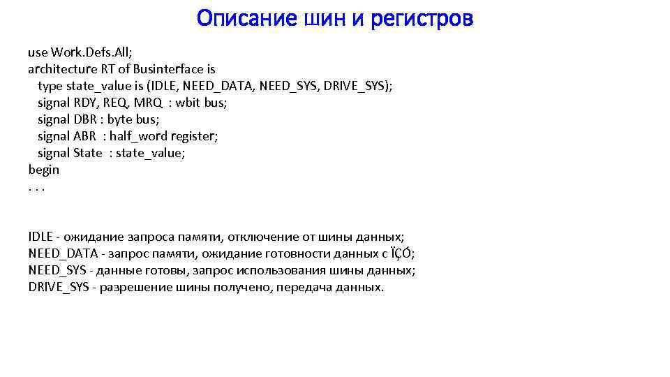 Описание шин и регистров use Work. Defs. All; architecture RT of Businterface is type