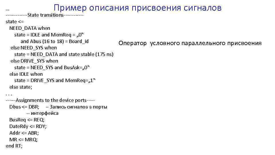 Пример описания присвоения сигналов … -------State transitions------state <= NEED_DATA when state = IDLE and