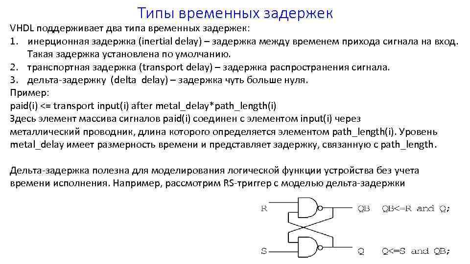Типы временных задержек VHDL поддерживает два типа временных задержек: 1. инерционная задержка (inertial delay)