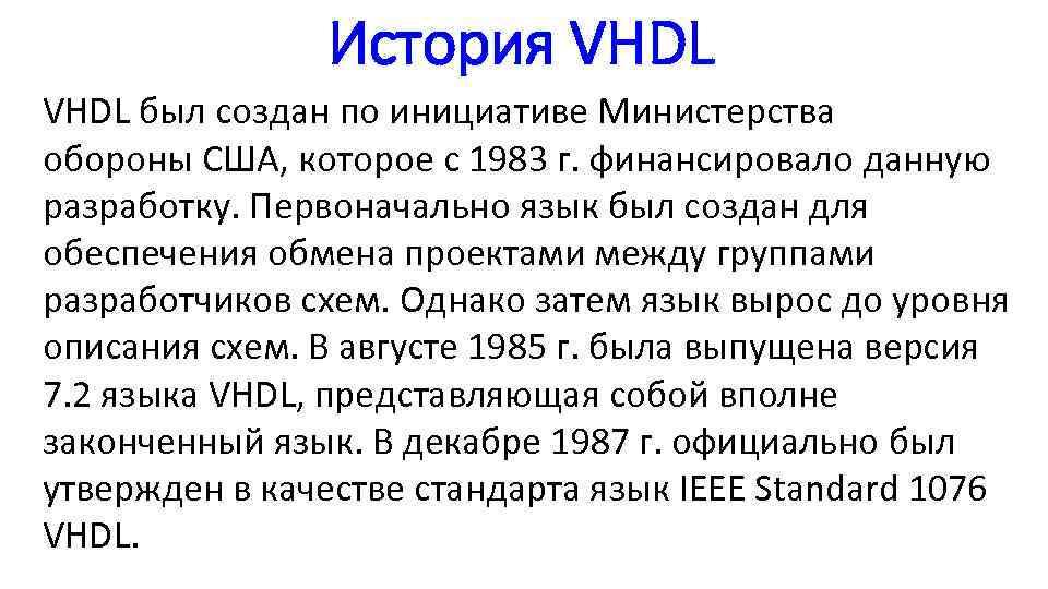 История VHDL был создан по инициативе Министерства обороны США, которое с 1983 г. финансировало