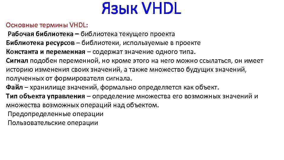 Язык VHDL Основные термины VHDL: Рабочая библиотека – библиотека текущего проекта Библиотека ресурсов –