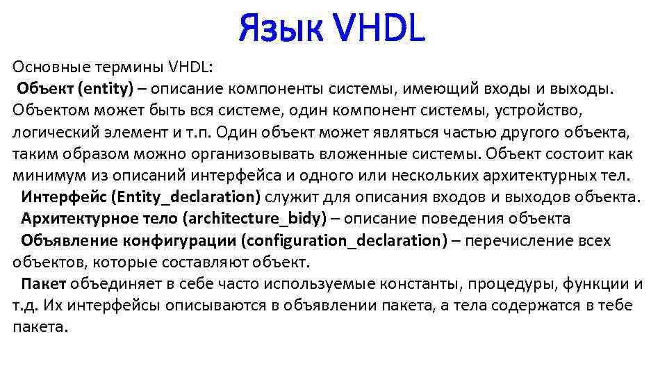 Язык VHDL Основные термины VHDL: Объект (entity) – описание компоненты системы, имеющий входы и