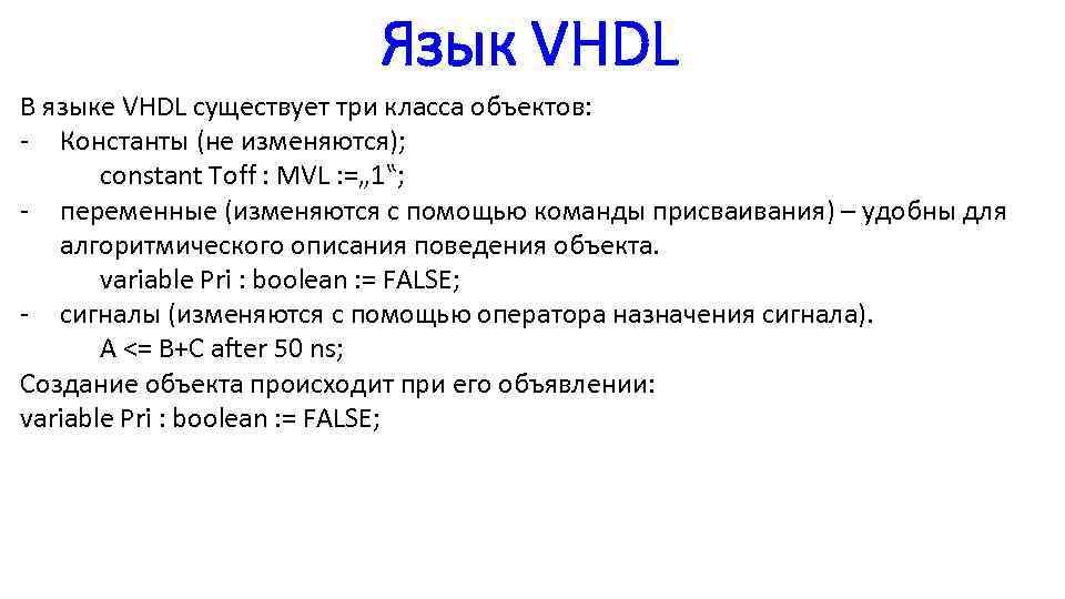 Язык VHDL В языке VHDL существует три класса объектов: - Константы (не изменяются); constant