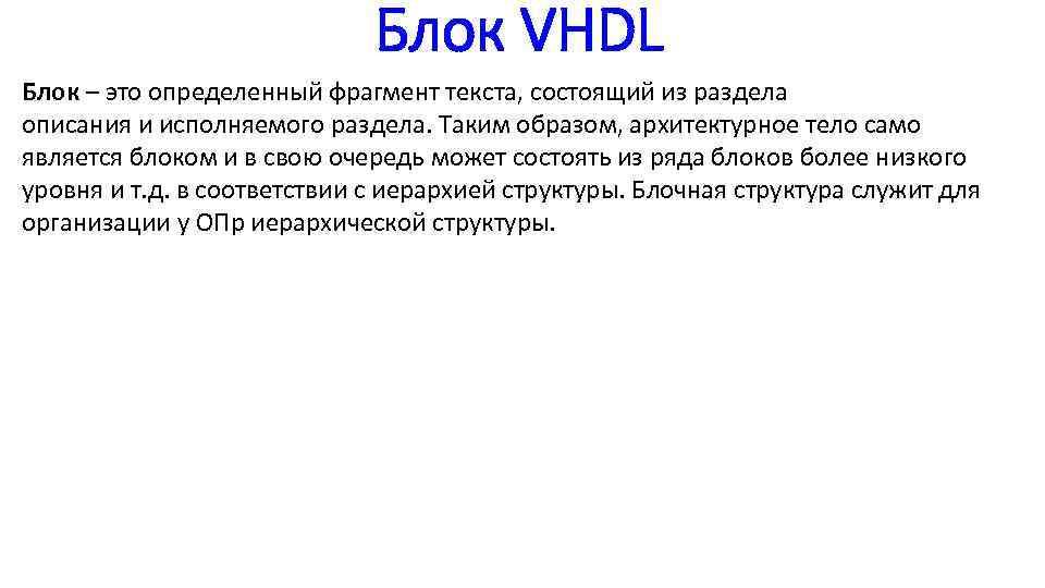 Блок VHDL Блок – это определенный фрагмент текста, состоящий из раздела описания и исполняемого