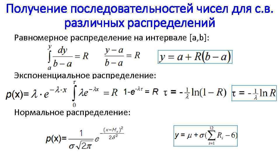 Получение последовательностей чисел для с. в. различных распределений Равномерное распределение на интервале [a, b]: