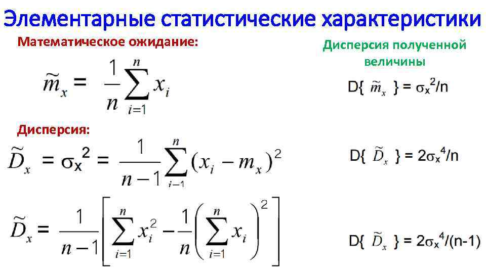 Элементарные статистические характеристики Математическое ожидание: Дисперсия полученной величины