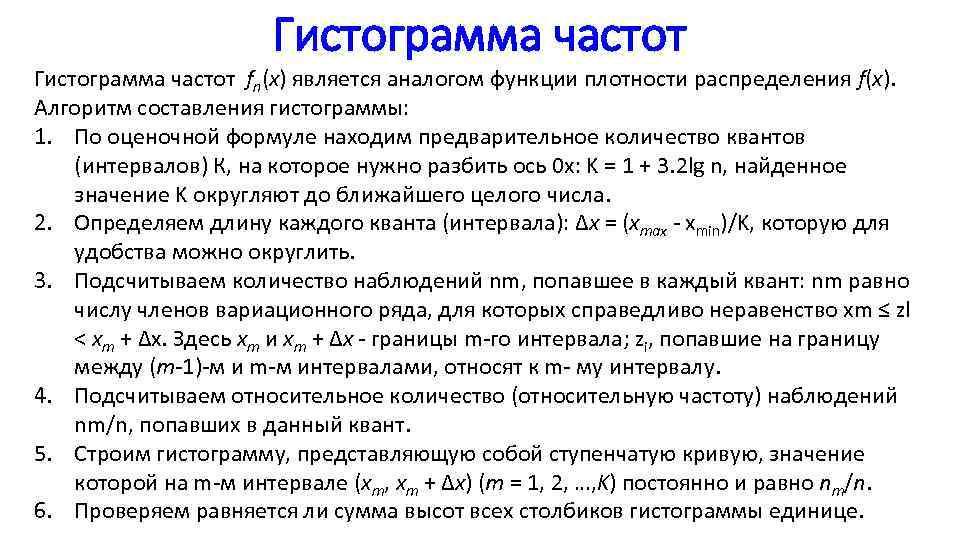 Гистограмма частот fn(x) является аналогом функции плотности распределения f(x). Алгоритм составления гистограммы: 1. По