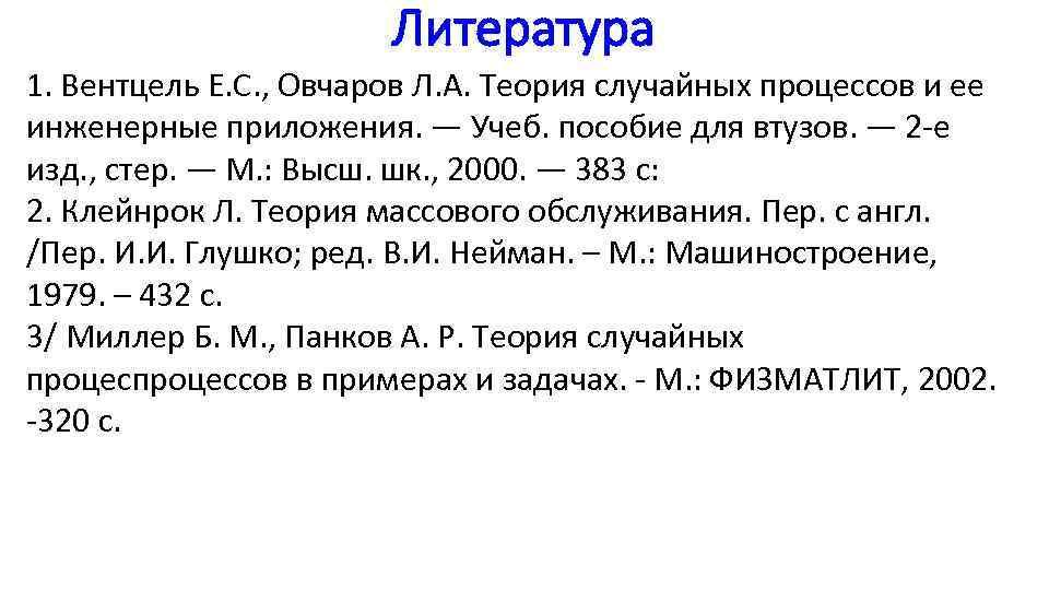 Литература 1. Вентцель Е. С. , Овчаров Л. А. Теория случайных процессов и ее