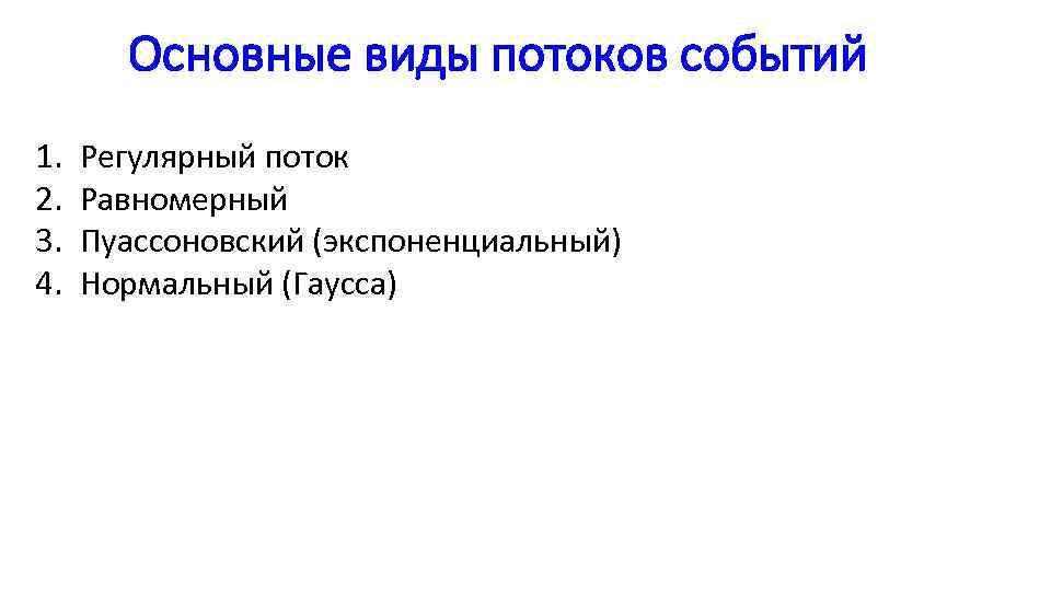 Основные виды потоков событий 1. 2. 3. 4. Регулярный поток Равномерный Пуассоновский (экспоненциальный) Нормальный