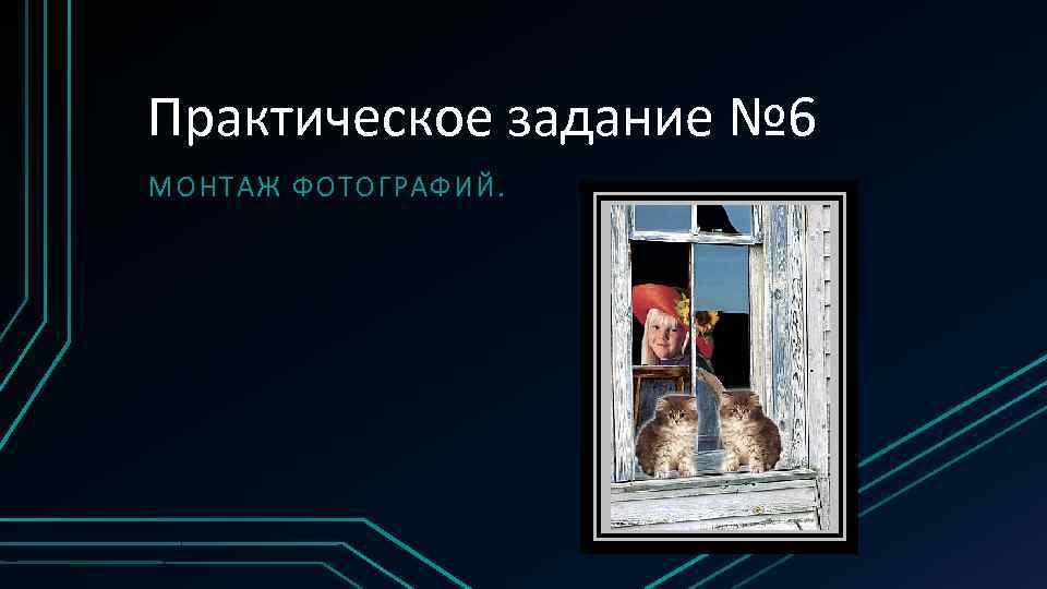 Практическое задание № 6 МОНТАЖ ФОТОГРАФИЙ.