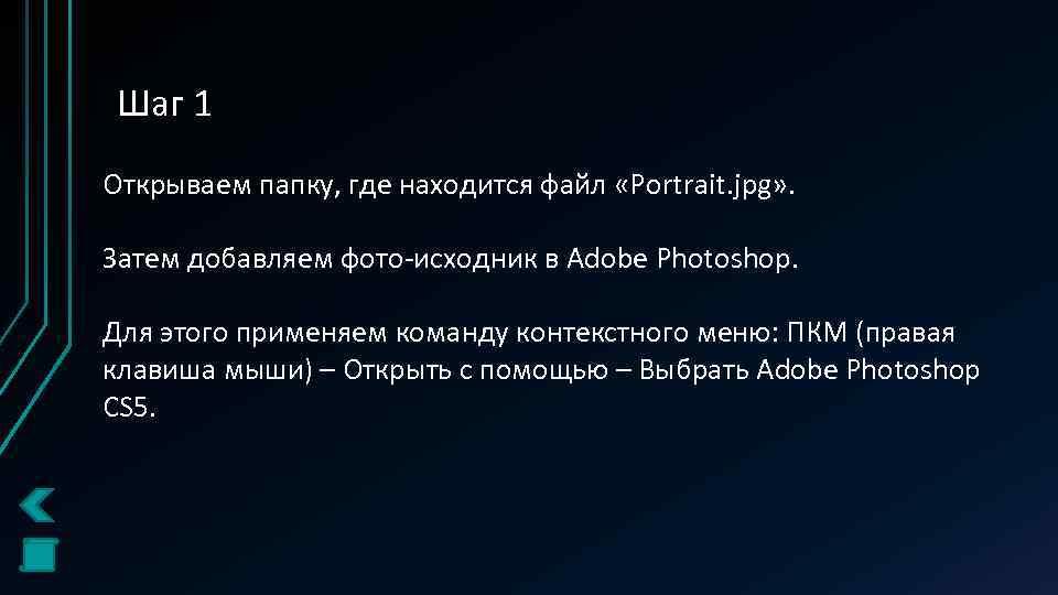 Шаг 1 Открываем папку, где находится файл «Portrait. jpg» . Затем добавляем фото-исходник в