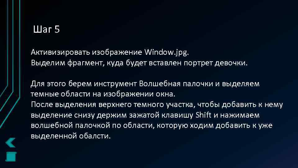 Шаг 5 Активизировать изображение Window. jpg. Выделим фрагмент, куда будет вставлен портрет девочки. Для