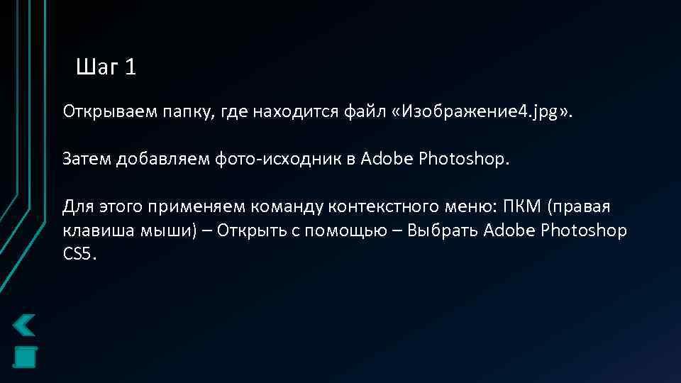 Шаг 1 Открываем папку, где находится файл «Изображение 4. jpg» . Затем добавляем фото-исходник