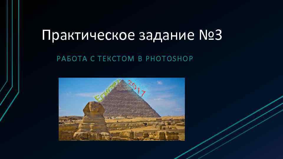 Практическое задание № 3 РАБОТА С ТЕКСТОМ В PHOTOSHOP