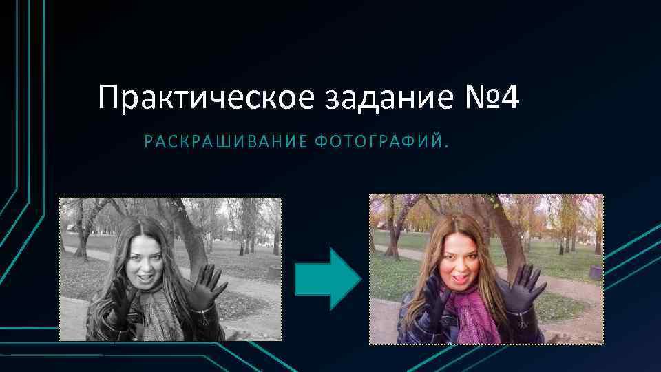 Практическое задание № 4 РАСКРАШИВАНИЕ ФОТОГРАФИЙ.