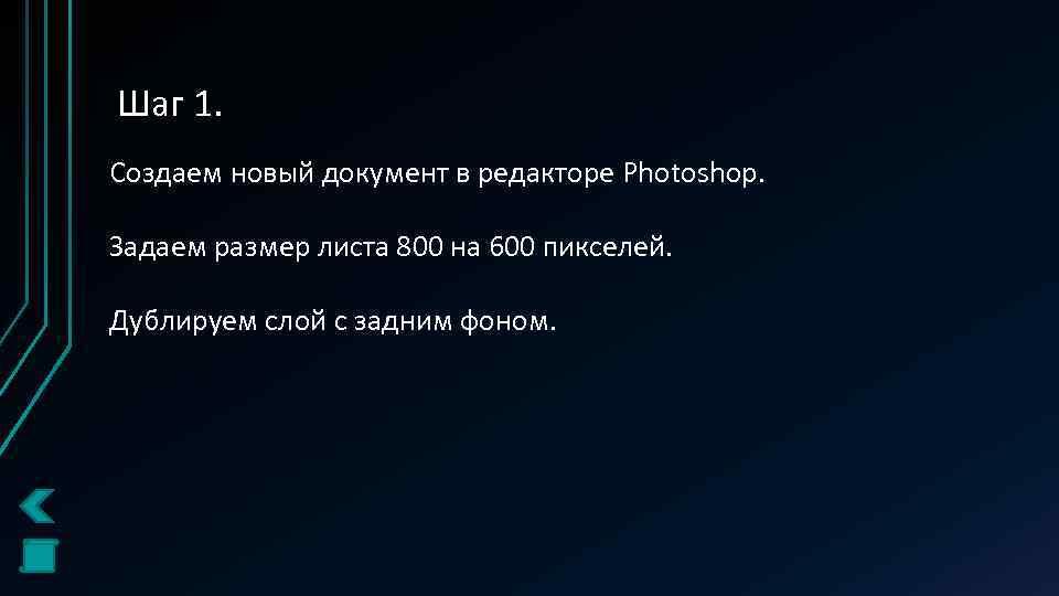 Шаг 1. Создаем новый документ в редакторе Photoshop. Задаем размер листа 800 на 600