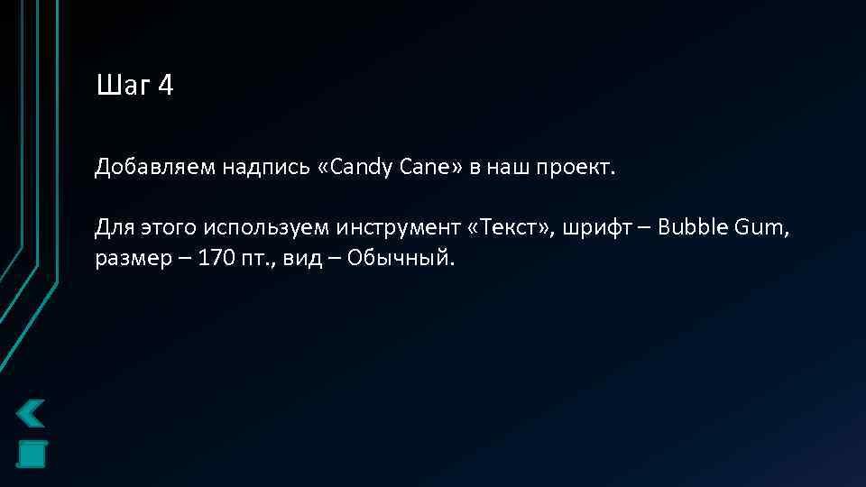 Шаг 4 Добавляем надпись «Candy Cane» в наш проект. Для этого используем инструмент «Текст»
