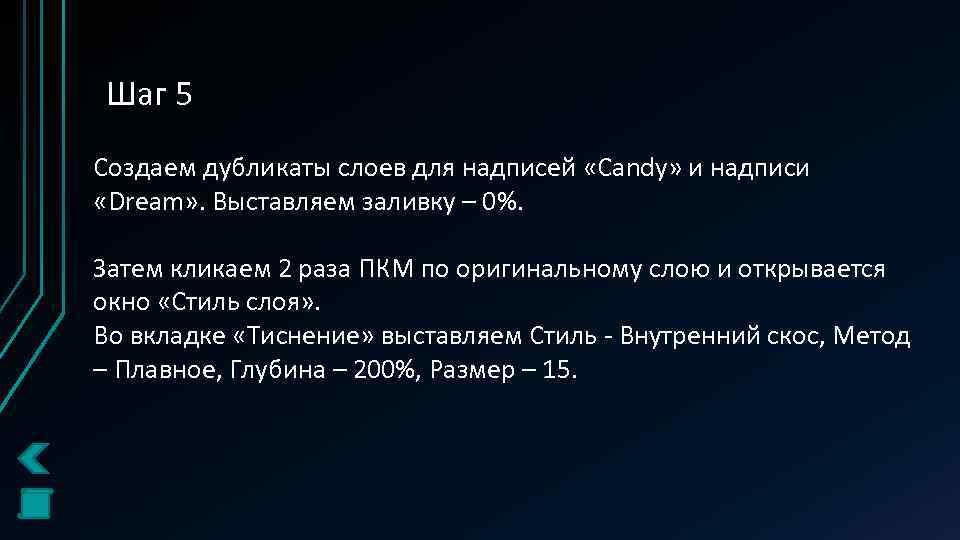 Шаг 5 Создаем дубликаты слоев для надписей «Candy» и надписи «Dream» . Выставляем заливку