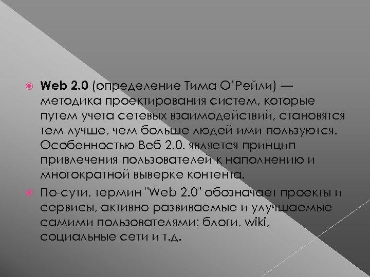 Web 2. 0 (определение Тима О'Рейли) — методика проектирования систем, которые путем учета сетевых