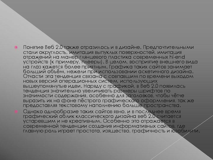 Понятие Веб 2. 0 также отразилось и в дизайне. Предпочтительными стали округлость, имитация