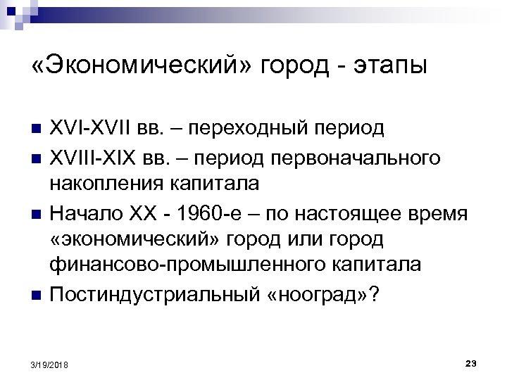 «Экономический» город - этапы n n XVI-XVII вв. – переходный период XVIII-XIX вв.