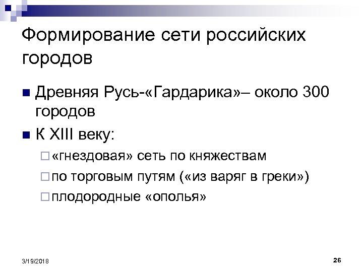 Формирование сети российских городов Древняя Русь- «Гардарика» – около 300 городов n К XIII