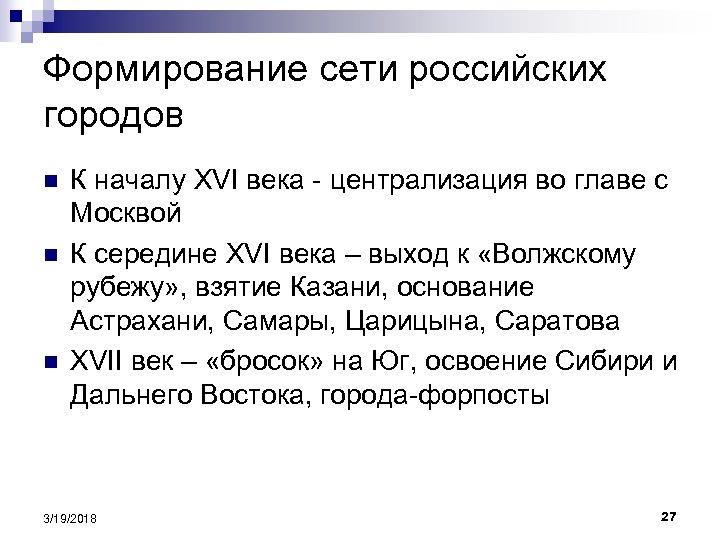 Формирование сети российских городов n n n К началу XVI века - централизация во