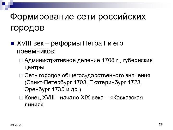 Формирование сети российских городов n XVIII век – реформы Петра I и его преемников: