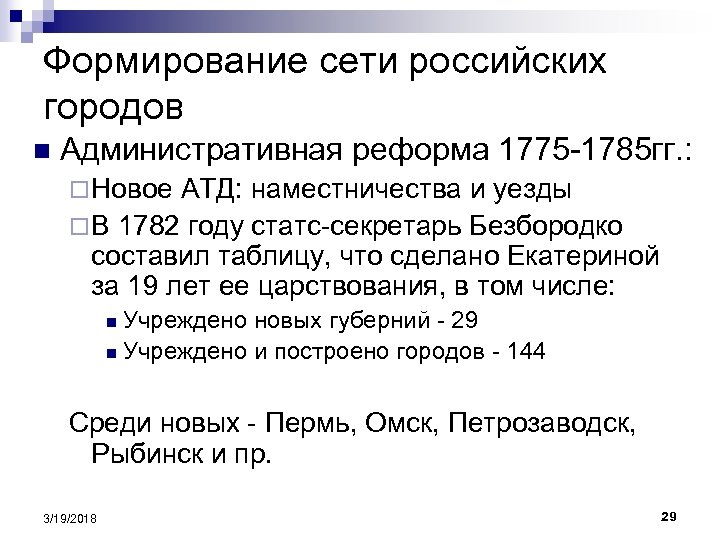 Формирование сети российских городов n Административная реформа 1775 -1785 гг. : ¨ Новое АТД: