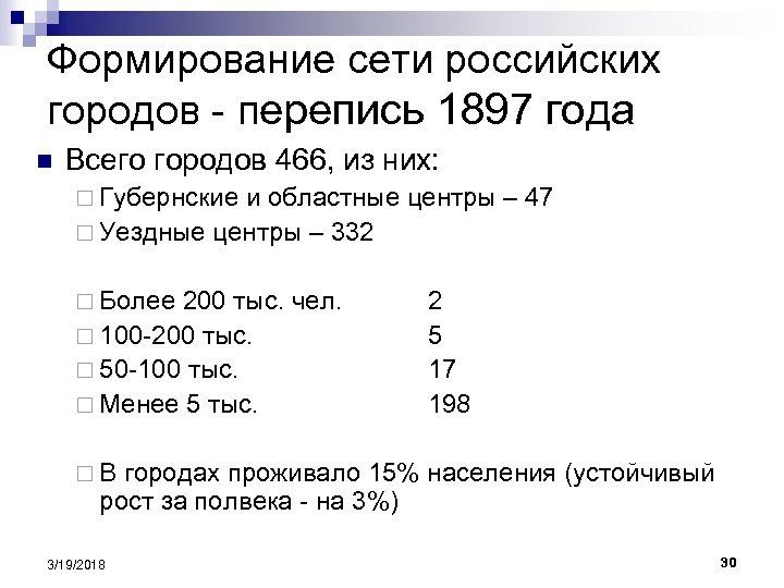 Формирование сети российских городов - перепись 1897 года n Всего городов 466, из них: