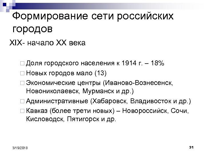 Формирование сети российских городов XIX- начало XX века ¨ Доля городского населения к 1914