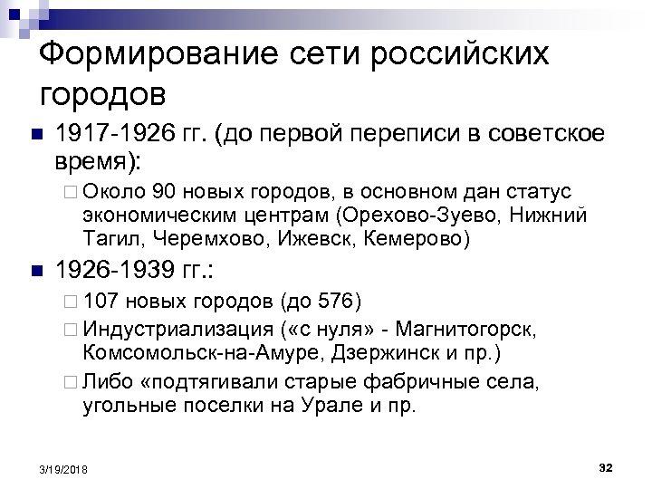 Формирование сети российских городов n 1917 -1926 гг. (до первой переписи в советское время):