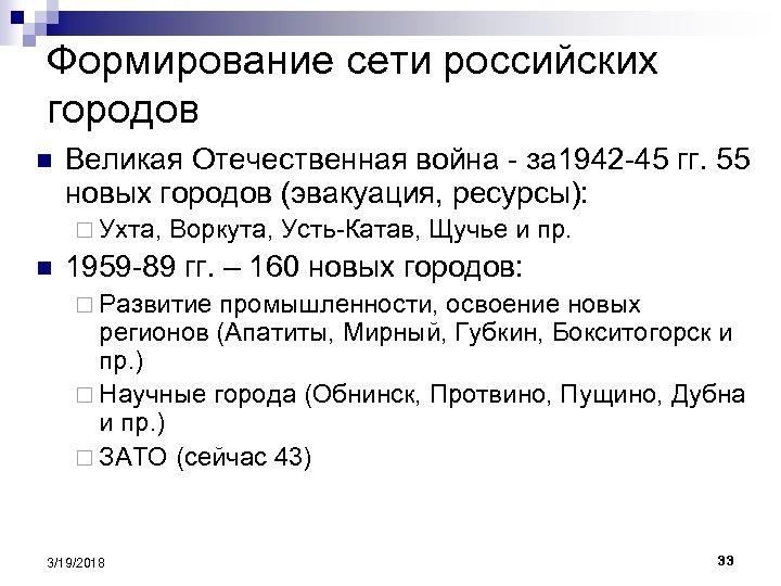 Формирование сети российских городов n Великая Отечественная война - за 1942 -45 гг. 55