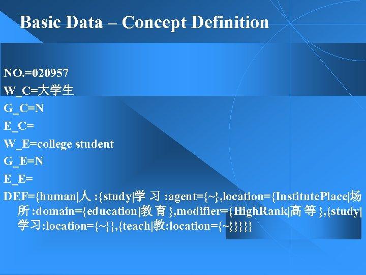 Basic Data – Concept Definition NO. =020957 W_C=大学生 G_C=N E_C= W_E=college student G_E=N E_E=