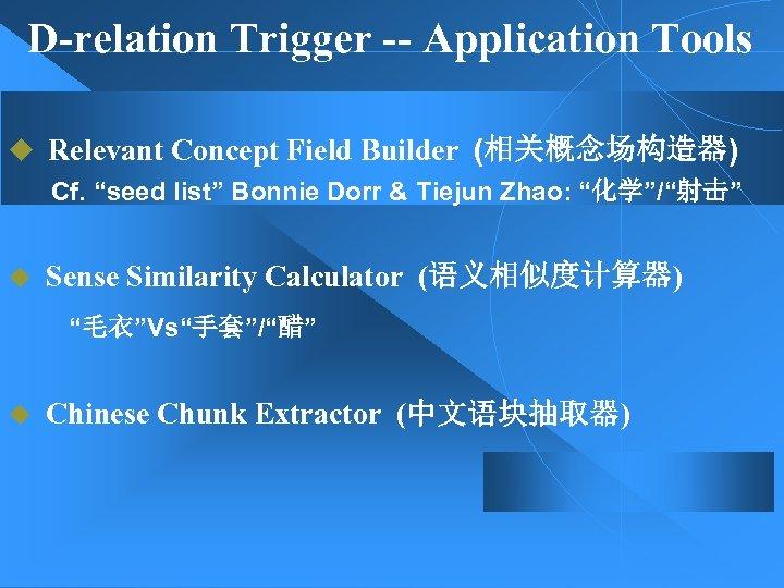 "D-relation Trigger -- Application Tools u Relevant Concept Field Builder (相关概念场构造器) Cf. ""seed list"""