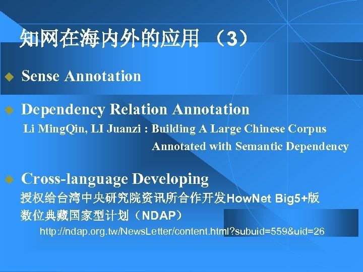 知网在海内外的应用 (3) u Sense Annotation u Dependency Relation Annotation Li Ming. Qin, LI Juanzi